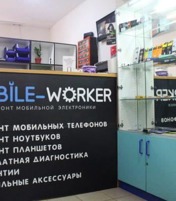 Сервис-центр Mobile-Worker